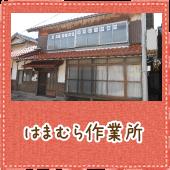 k_hamamura_top