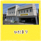 k_hidamari_top