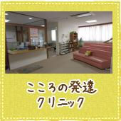 kokoro_clinic_top