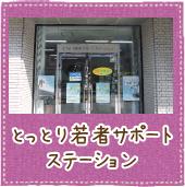 t_wakamono_top