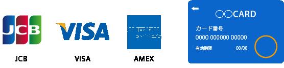 JCB・VISA・AMEXマーク