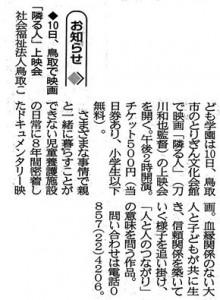 日本海新聞隣る人記事
