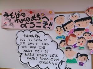 作品展題字(子どもの顔)