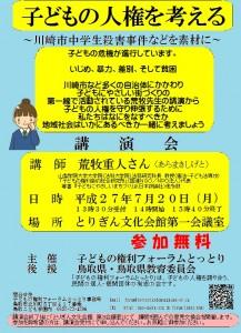 7月20日 13時30分から 子どもの権利フォーラムとっとり 講演会