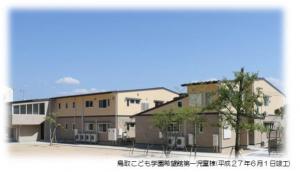 鳥取こども学園希望館竣工