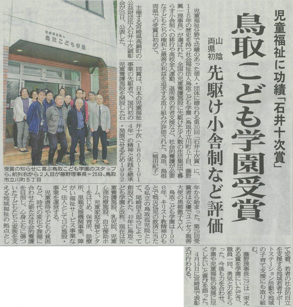 第30回石井十次賞受賞の日本海新聞報道